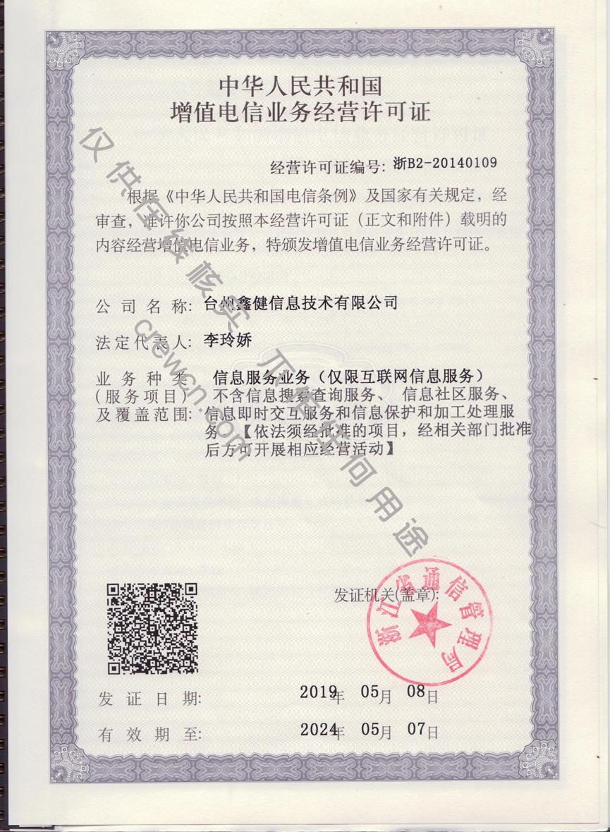 �_州鑫健信息技�g有限公司增值�信�I�战��I�S可�C