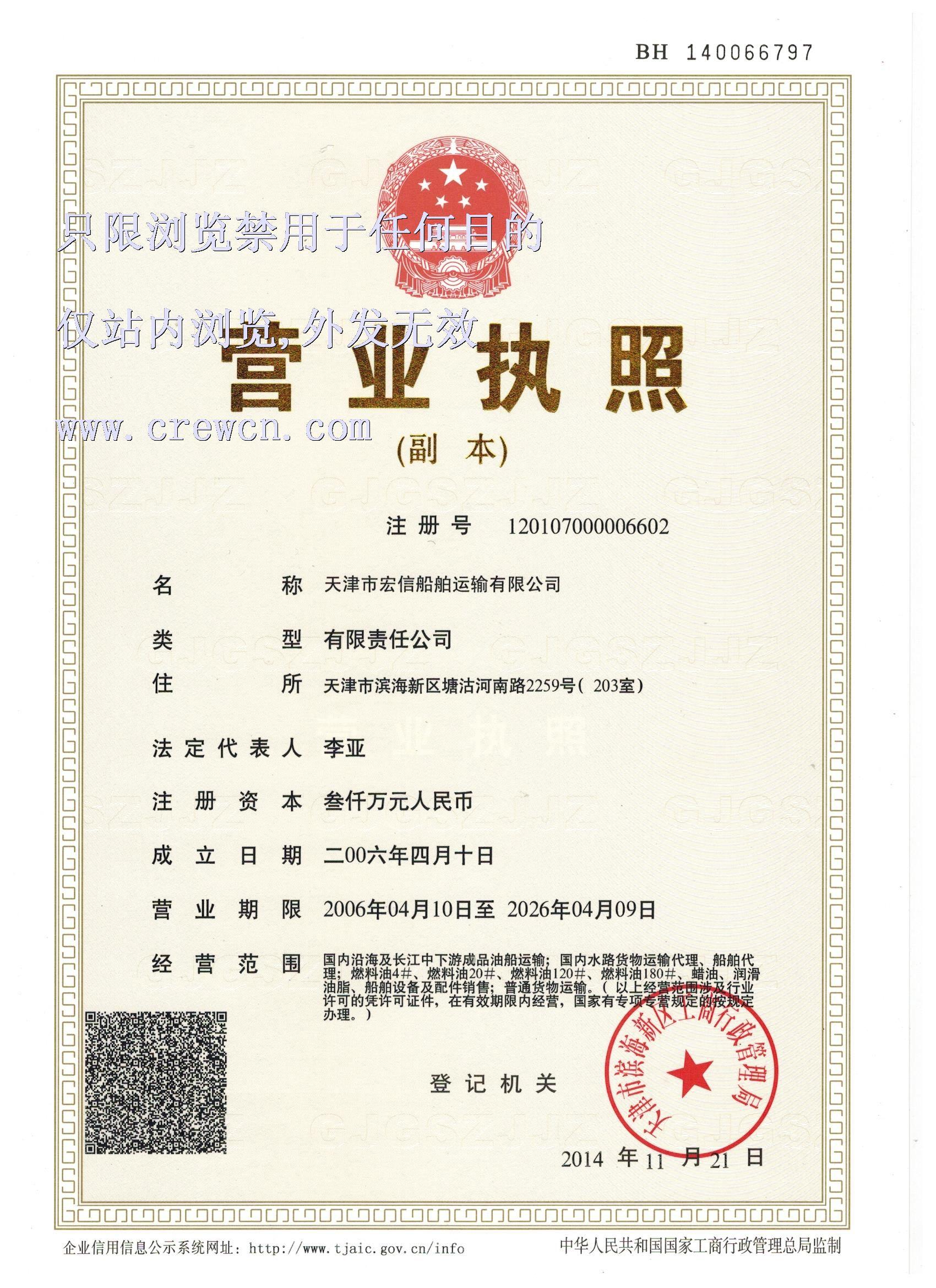 属于企业证照天津市宏信船舶运输隶查看天津开发区之海深圳帝王蟹自助餐图片