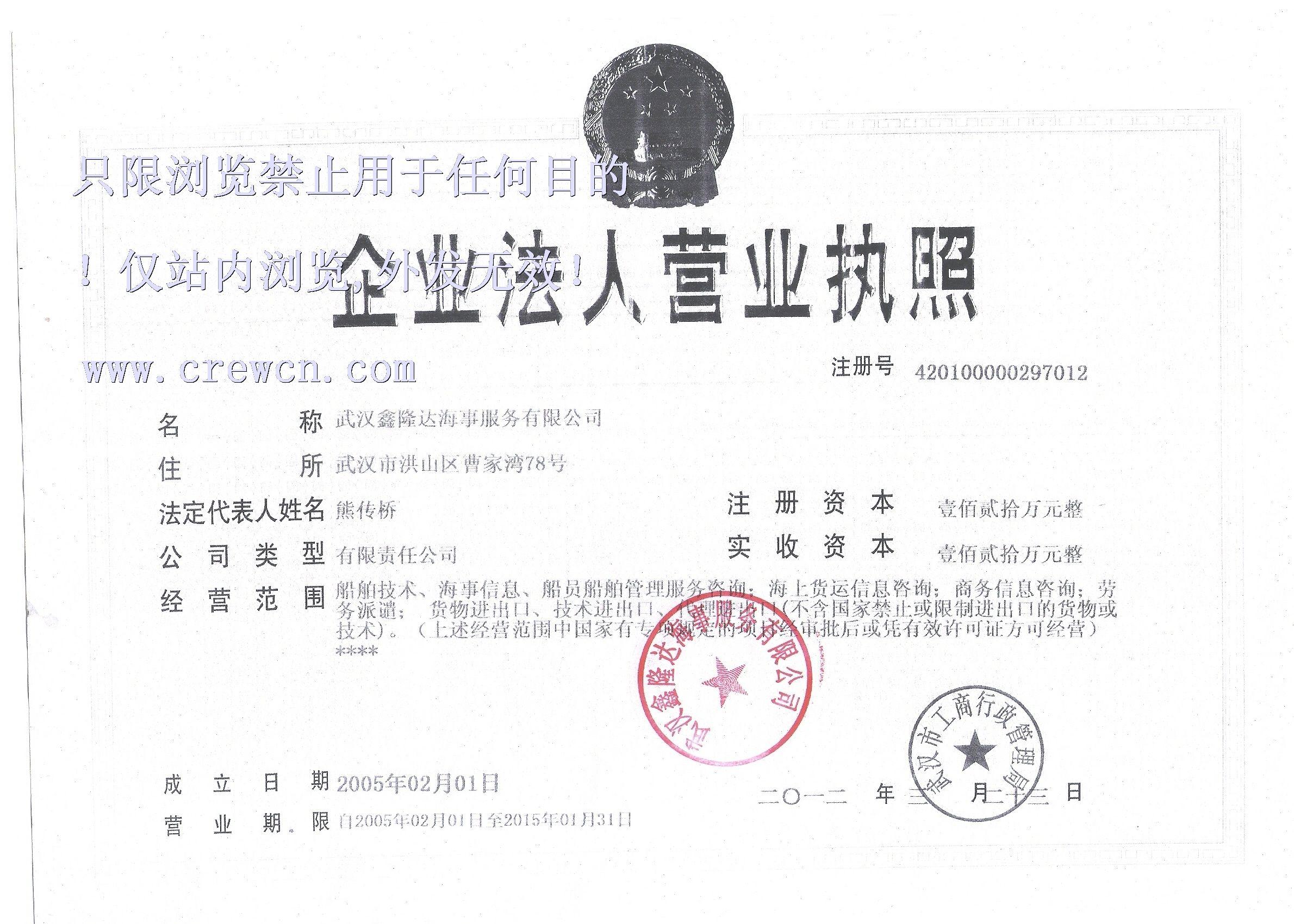 武汉工商网企业�z*_武汉鑫隆达船务有限公司-船员招聘企业-中国船员招聘网
