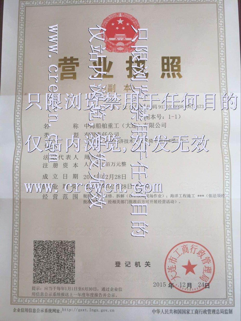 庄河招聘网_中海船舶重工(大连)有限公司-船员招聘企业-中国船员招聘网