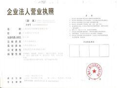 上海园汶劳务服务有限公司证照略缩图