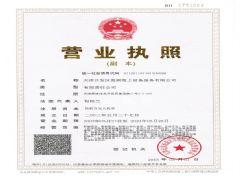 天津开发区海润海上设备服务有限公司证照略缩图