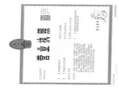 漳州晟帆船务有限公司证照略缩图