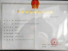 烟台顺风劳务派遣有限公司证照略缩图