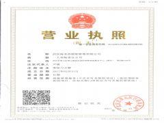 武汉海圣昌船舶管理有限公司证照略缩图