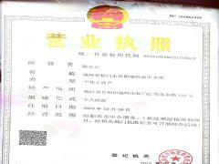 温岭市松门永兴船舶信息中介所证照略缩图