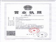 福州中洋船务有限公司证照略缩图