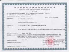 青岛中鸿远洋劳务合作有限公司证照略缩图