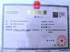 湛江启航人力资源信息咨询有限公司茂名办事处证照略缩图