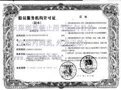 南安高宏船务有限公司证照略缩图