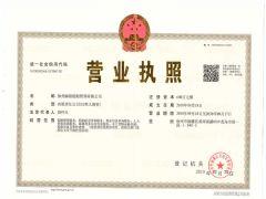 徐州海德船舶管理有限公司证照略缩图