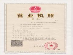 青岛浩源船舶服务有限公司证照略缩图