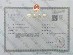 湖南锦洋船务有限公司证照略缩图