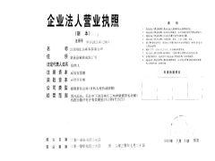 江西顺亿达船务有限公司证照略缩图