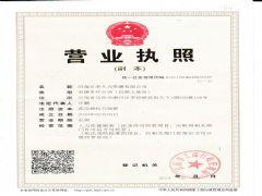 河南长荣人力资源有限公司证照?#36816;?#22270;