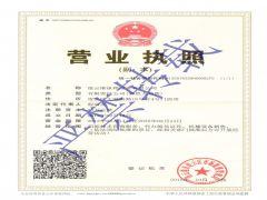 连云港泳翔船务有限公司证照略缩图