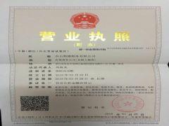 舟山海捷船务有限公司证照略缩图