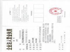 青�u企翱船�兆稍�有限公司�C照略�s�D