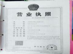 大连海昌船运有限公司证照略缩图