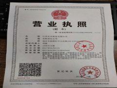 江苏东亚船务有限公司证照略缩图