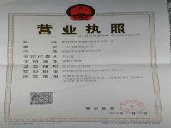 开封市鸿图船舶服务有限公司郑州办事处证照略缩图