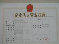 江苏远邦船务有限公司证照略缩图