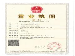 威海海鑫船舶服务有限公司证照略缩图