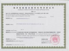天津威廉姆森船舶管理有限公司�C照略�s�D