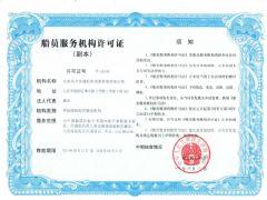 北京东方安海船务信息咨询有限公司证照略缩图