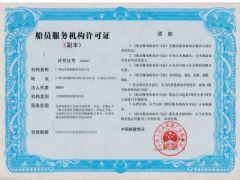 广州福洋船舶服务有限公司证照略缩图