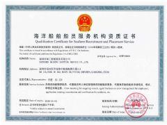 深圳市海工船舶服务有限公司证照略缩图