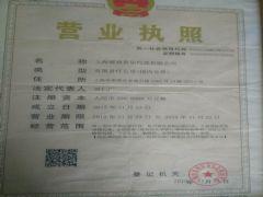 上海砚海货运代理有限公司证照略缩图