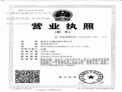 泰州市长鑫运输无限公司证照略缩图