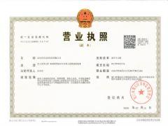 福建省安达康船务有限公司证照略缩图