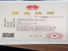 上海爱漾船务有限公司成都办事处证照略缩图
