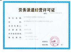 沧州渤海新区安骅服务有限责任公司证照略缩图