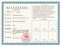 安徽远洋船员管理有限公司证照略缩图