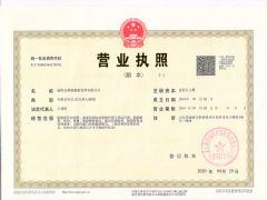 威海安顺源船舶管理有限公司证照略缩图