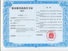 不收费-福建省安泽船舶管理有限公司证照略缩图