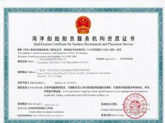 广州宏光船舶管理有限公司证照略缩图