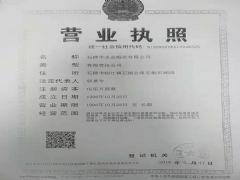 石狮市永益船运有限公司证照略缩图