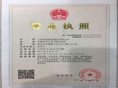 上海育航船务服务有限公司证照略缩图