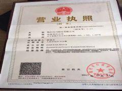 锦州百川海运有限公司证照略缩图