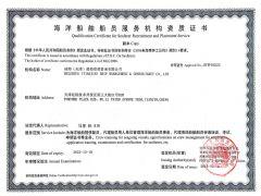 靖阳(天津)船舶管理咨询有限公司证照略缩图