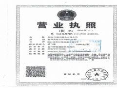 阳江市保丰码头有限公司证照略缩图