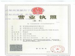 青岛博远船舶管理有限公司证照略缩图