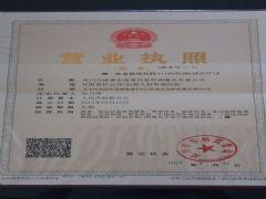 吴川市波赛东海事信息咨询服务有限公司证照略缩图