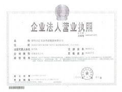 (船东)深圳光汇石油海运集团有限公司证照略缩图