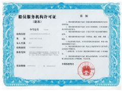 上海海福神船务技术咨询有限公司证照略缩图