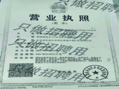 青岛中洋海花船舶管理有限公司证照略缩图